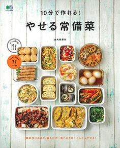 10分で作れる! やせる常備菜 (ei cooking) Bento Recipes, Diet Recipes, Cooking Recipes, Healthy Recipes, Food Design, Japenese Food, Food Porn, 100 Calorie Snacks, Easy Cooking