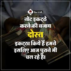 #Friendship #Suvichar #Thoughts #Dosti Kissing Quotes, Bff Quotes, Friend Quotes, Quotes To Live By, Qoutes, Uplifting Quotes, Motivational Quotes, Good Morning Friends Quotes, Bad Attitude Quotes