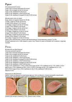 52 Ideas Crochet Amigurumi Cute Christmas Trees For 2019 Crochet Animal Patterns, Crochet Doll Pattern, Stuffed Animal Patterns, Crochet Patterns Amigurumi, Amigurumi Doll, Crochet Animals, Doll Patterns, Pattern Ideas, Crochet Elephant