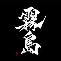 Daphne的做作電氣箱 Typo Design, Word Design, Graphic Design Typography, Layout Design, Japanese Typography, Japanese Calligraphy, Chinese Fonts Design, Calligraphy Words, Graphic Design Inspiration