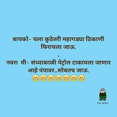 Marathi Quotes, Friendship, Lol, Funny, Laughing So Hard, Funny Parenting, Entertaining, Hilarious, Humor