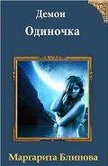 Читать книгу онлайн Демон. Одиночка (СИ), Блинова Маргарита #onlineknigi #читатькниги #reading #love