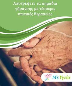 Αποτρέψετε τα σημάδια γήρανσης με τέσσερις σπιτικές θεραπείες  Υπάρχουν αρκετές σπιτικές θεραπείες για να αποτρέψετε τα σημάδια γήρανσης. Θα σας πούμε περισσότερα σ' αυτό το άρθρο.