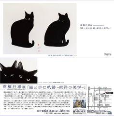 '猫の眼'の画像|エキサイトブログ (blog)