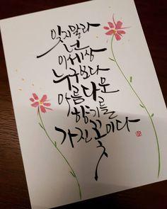Kay님의 Instagram 게시물 • 2018  9월 19 12:10오전 UTC Calligraphy, Instagram Posts, Ideas, Decor, Lettering, Decoration, Calligraphy Art, Decorating, Thoughts