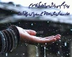 Poetry Photos, Poetry Pic, Urdu Poetry Romantic, Love Poetry Urdu, Barish Poetry, Poetry Happy, Silent Words, Rain Quotes, Funny Quotes In Urdu