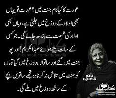 Na Urdu Quotes, Poetry Quotes, Wisdom Quotes, Islamic Quotes, Quotations, Life Quotes, Qoutes, Islamic Dua, Urdu Poetry