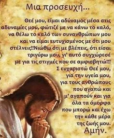 Μια προσευχή Book Quotes, Life Quotes, Orthodox Prayers, Little Prayer, Biblical Verses, Perfect Word, Clever Quotes, Prayer Board, God Loves Me