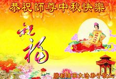 Falun Dafa Practitioners from Various Professions in China Respectfully Wish…