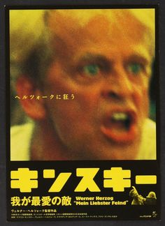 Japanese movie poster for My Best Fiend - Werner Herzog. Claudia Cardinale, Photomontage, Best Fiends, Werner Herzog, Wattpad Book Covers, Film Poster Design, Cool Posters, Movie Posters, Poster Boys