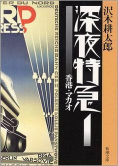 深夜特急〈1〉香港・マカオ (新潮文庫) | 沢木 耕太郎 | 本 | Amazon.co.jp