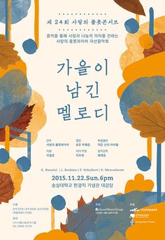 Korean advertising poster design for an autumn classical music concert. Poster Sport, Poster Cars, Poster Retro, Event Poster Design, Event Posters, Graphic Design Posters, Poster Designs, Poster Ideas, Design Typography