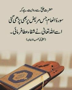 I, Azhar Raja, write my own na'ats and recite na'at of other writers, as well. Life is nothing without the love for Allah and His Nabi Pak (SAWS). May Allah . Muslim Love Quotes, Beautiful Islamic Quotes, Islamic Inspirational Quotes, Religious Quotes, Hadith Quotes, Imam Ali Quotes, Quran Quotes, Islam Hadith, Allah Islam