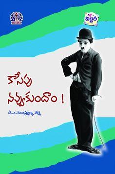 కాసేపు నవ్వుకుందాం(Kasepu Navvukundam) By D. A. Subrahmanya Sarma  - తెలుగు పుస్తకాలు Telugu books - Kinige