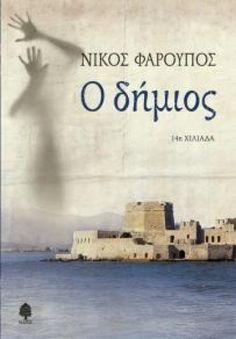 Ο Κώστας Θεργμογιάννης γράφει για το βιβλίο Ο δήμιος, του Νίκου Φαρούπου από τις εκδόσεις ΚΕΔΡΟΣ