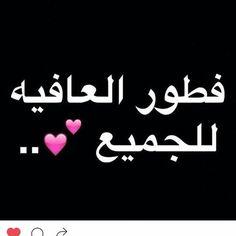 Ramadan 2016, Arabic Calligraphy, Quotes, Quotations, Arabic Calligraphy Art, Quote, Shut Up Quotes