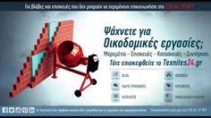 Οικοδομικές Εργασίες 210.6619897 Texnites24.gr