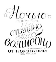 Леттеринг с Татьяной Чулюскиной Mood Words, Magic Quotes, Calligraphy Text, Motivational Quotes, Inspirational Quotes, Brush Lettering, Quotations, Book Art, Typography