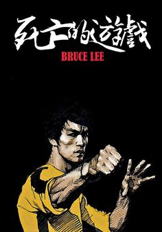 The Game of Death - martial arts film directed, written, produced by and starring Bruce Lee, in his final film attempt.  Lee died during the making of the film. Year:1972  Origin: Hong Kong