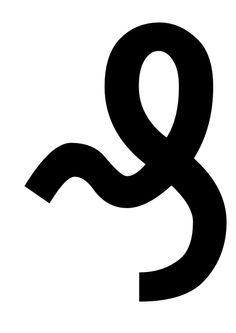 File:U+20B0 GERMAN PENNY SIGN.svg