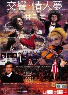 《交響.情人夢.林子祥》 2017-05-14 My Music, Movie Posters, Movies, Films, Film, Movie, Movie Quotes, Film Posters, Billboard