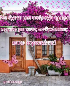 Good Night, Good Morning, Greek Quotes, Neon Signs, Humor, Christian Pictures, Christians, Nighty Night, Buen Dia
