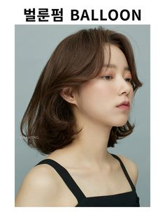 Ulzzang Short Hair, Korean Short Hair, Medium Hair Cuts, Medium Hair Styles, Curly Hair Styles, Permed Hairstyles, Pretty Hairstyles, Midi Hair, Hair Job