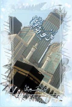Happy Ramadan Mubarak, Eid Mubarak Card, Eid Ul Adha Images, Happy Birthday To Me Quotes, Eid Photos, Hijri Year, Eid Al Adha Greetings, Eid Crafts, Cute Emoji Wallpaper