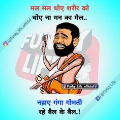 Haaye sacchi me kya isi din ka to mai wait kar rhi thi ki koi to ho esa bole 😂🤣😜 Funny Quotes In Hindi, Funny Attitude Quotes, Funny True Quotes, Super Funny Quotes, Jokes In Hindi, Really Funny Memes, Funny Facts, Funny Tips, Best Funny Jokes
