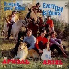 «Ариэ́ль» — советская и российская музыкальная группа