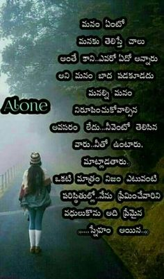 Sad Quotes, Best Quotes, Love Quotes, Life Lesson Quotes, Life Lessons, Death Pics, Photoshop Keyboard, Telugu Inspirational Quotes, Sumo
