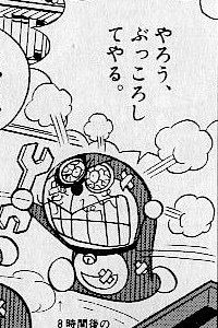 The 16 Most Inappropriate Quotes From Doraemon Comics Doraemon Comics, Insulting Quotes, Manga Characters, Fictional Characters, Japanese Words, Vintage Cartoon, Manga Drawing, Manga Comics, Funny Comics