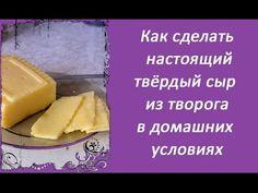 Теперь делаю твердый сыр только так. уникальный рецепт | Golbis