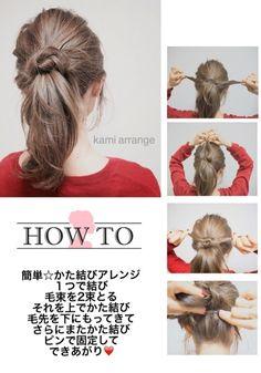 Powered by Ameba Work Hairstyles, Pretty Hairstyles, Braided Hairstyles, Hairstyle Men, Wedding Hairstyles, Wedding Hair And Makeup, Hair Makeup, Hair Arrange, Hair Setting