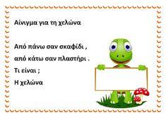 dreamskindergarten Το νηπιαγωγείο που ονειρεύομαι !: Αινίγματα για τα ζώα του αγρού Diy For Kids, Blog, Blogging