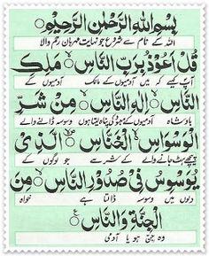 Read and Listen 4 Quls (Char Qul of Quran) - 4 Qul Surah's Islamic Phrases, Islamic Messages, Islamic Images, Islamic Art, Quran Quotes Inspirational, Islamic Love Quotes, Quran Surah, Islam Quran, Quran Pak