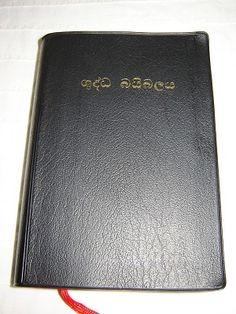 Sinhala Bible / Sinhalese Bible Union (Old) Version OV 52 Mid-size / Black Vinyl PVC Bound, Maps / Printed in Korea / Sri Lanka