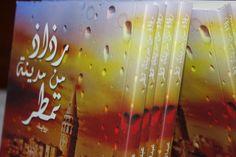 Abdellahi AM: رذاذ من مدينة تمطر