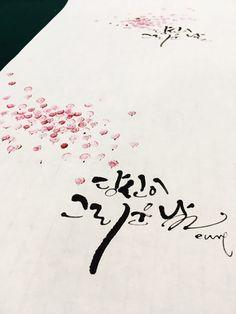 그런날 Asian Art, Hand Lettering, Arabic Calligraphy, Blog, Cards, Inspiration, Design, Typo, Korean