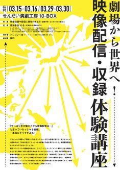 劇場から世界へ! 映像配信・収録体験講座   舞台芸術支援センター Hublabo Sendai Sendai, Movie Posters, Movies, Design, Films, Film Poster, Cinema, Movie, Film