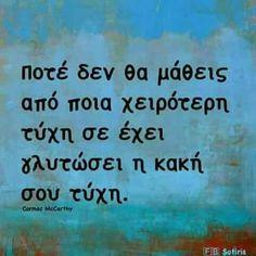 Wisdom Quotes, Book Quotes, Me Quotes, Big Words, Greek Words, Minimal Quotes, Greek Quotes, Amazing Quotes, Life Philosophy