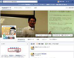 いいね! http://yokotashurin.com/seo/10years.html