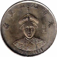 Qing Dynasty Emperors - Guangxu (1875 - 1908) - obverse