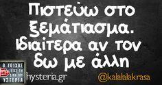 Πιστεύω στο ξεμάτιασμα. Ιδιαίτερα αν τον δω με άλλη Funny Greek, Have A Laugh, True Words, Sarcasm, Picture Video, Laughter, Funny Quotes, Jokes, Wisdom