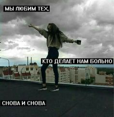 Сто раз на одни и теже грабли Dumb Quotes, Mood Quotes, Walk Around The World, Russian Quotes, Late Night Thoughts, I Am Sad, Text Pictures, L Love You, Teenager Quotes