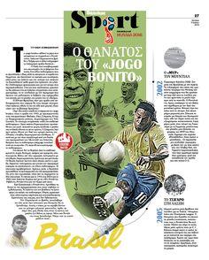 Layout, Word cup 2018 Russia, Brasil, Jogo Bonito, Ronaldinho, Ronaldo, Rivaldo, Pele, newspaper Fileleftheros