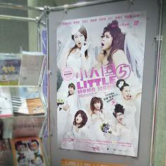 Poster / 小人國5 / W創作社 / #littlehk #wtheatre #drama