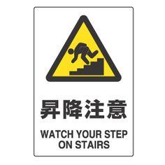 JIS規格安全標識ボード 450×300 [サインオンライン] サインプレート・ピクトサイン Signs, Novelty Signs, Sign, Dishes