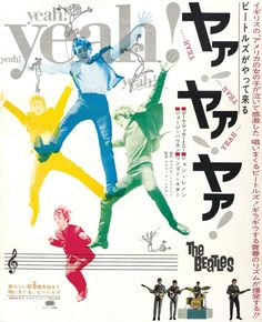 "This Beatles poster is ""positively"" awesome! Even if you don't read Japanese, you get the message - the Beatles are awesome! Check out the rest of our selection of Beatles po Poster Dos Beatles, Dm Poster, Poster Boys, The Beatles, Poster Prints, Beatles Art, Day And Night Movie, A Hard Days Night, Cover Design"