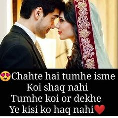 Romantic Shayari With images in Hindi For Couple WhatsApp Dp Love Quotes Poetry, Qoutes About Love, True Love Quotes, Love Quotes For Him, Husband Quotes, Sad Quotes, Cute Romantic Quotes, Love Romantic Poetry, Hindi Shayari Love